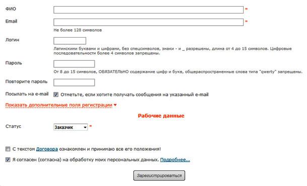 registratiya-na-etxt