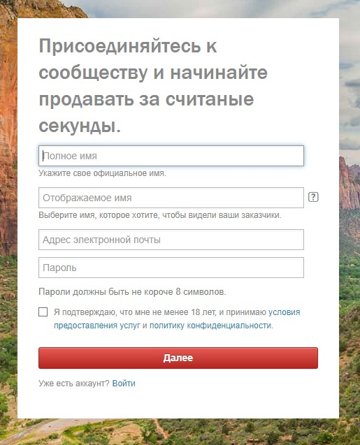 Shutterstock, регистрация, шаттерсток