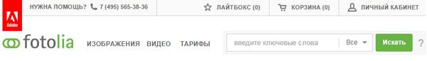 интерфейс Фотолии