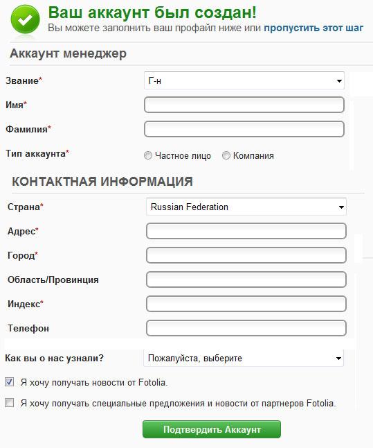 зарегистрироваться на Fotolia