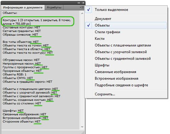 подготовка вектора, требования к вектору