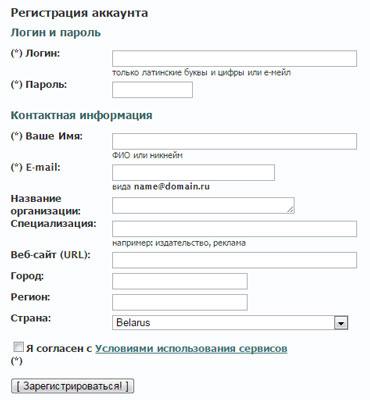 Регистрация на Cliparto