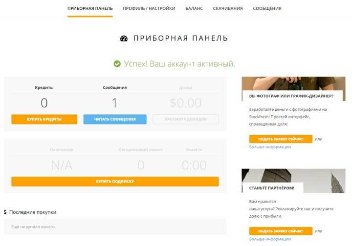 Микросток Stockfresh