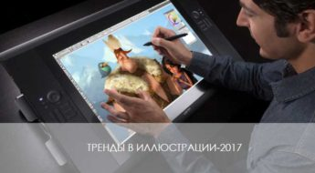 graphic-design-2017