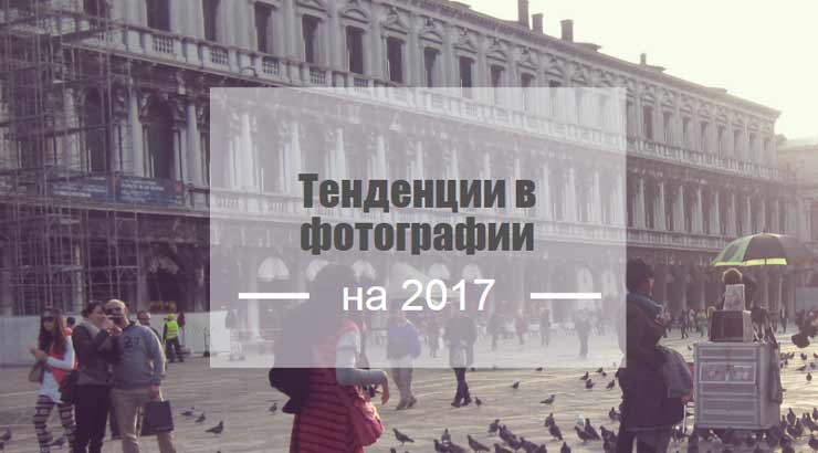 fotostoki-2017-tendencii